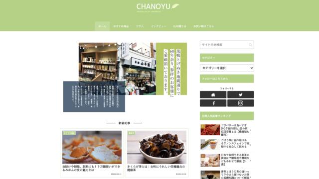 スクリーンショット:山年園 CHANOYU