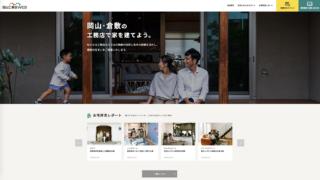 スクリーンショット:岡山工務店WEB
