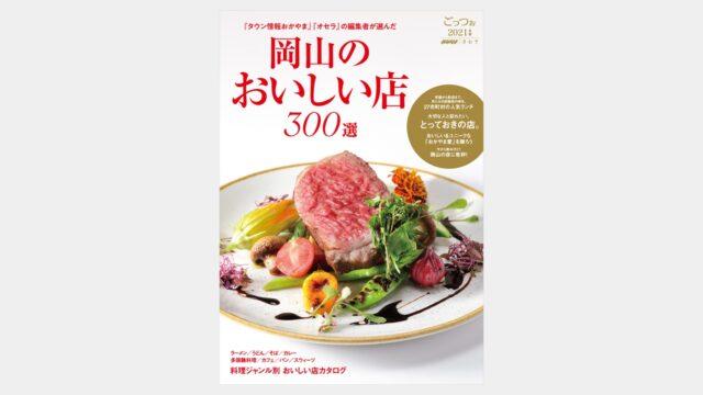 サムネイル:岡山のおいしい店 ごっつぉ 2021年版