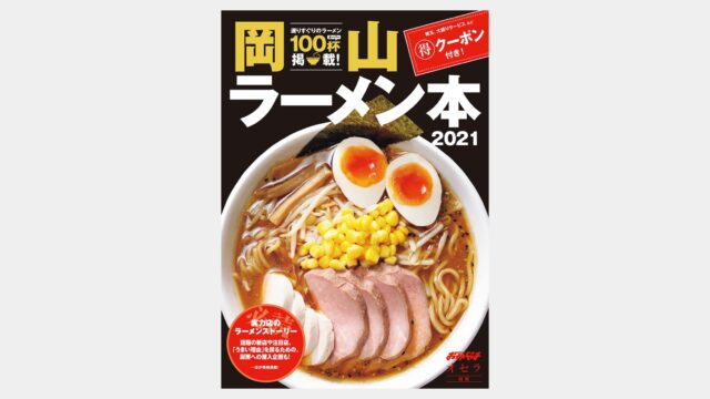 サムネイル:岡山ラーメン本 2021年版