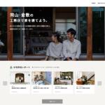 ビズ・クリエイション様『岡山工務店WEB』