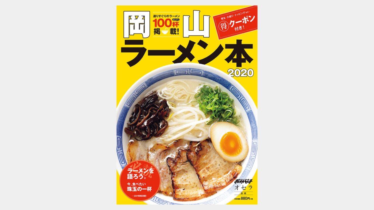 サムネイル:岡山ラーメン本 2020年版