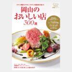 ビザビ様『岡山のおいしい店 ごっつぉ 2021年版』